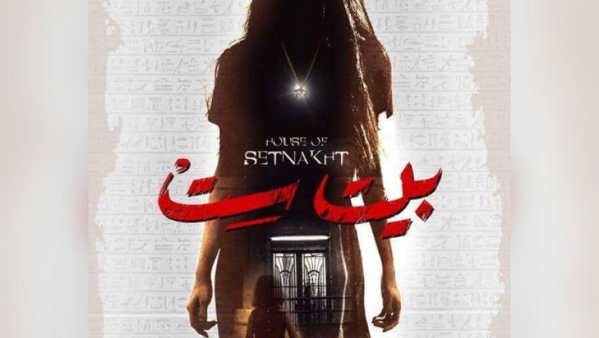 فيديو| معلومات عن فيلم الرعب المصري  بيت ست المشارك  في «شرم الشيخ للسينما»
