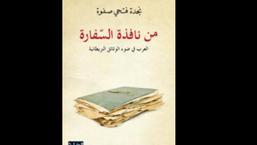 من نافذة السفارة.. العرب في ضوء الوثائق البريطانية