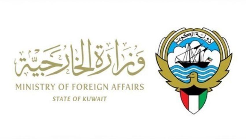 الكويت.. إدراج 21 كيانًا و4 أشخاص على قائمة الإرهاب
