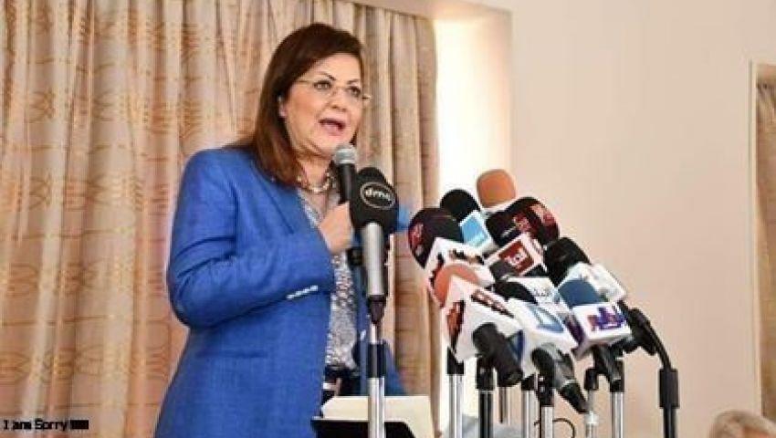 وزيرة التخطيط: انضمام صندوق مصر للمنتدى العالمي للصناديق السيادية الدولية