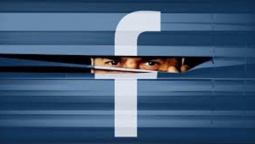 خبير يفجر مفاجأة بشأن سياسية الخصوصية في فيسبوك.. ما هي؟