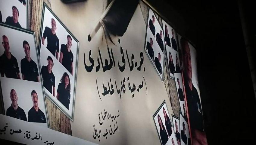 بوجوه شابة ..أشرف عبد الباقي يعيد الحياة لمسرح الريحاني
