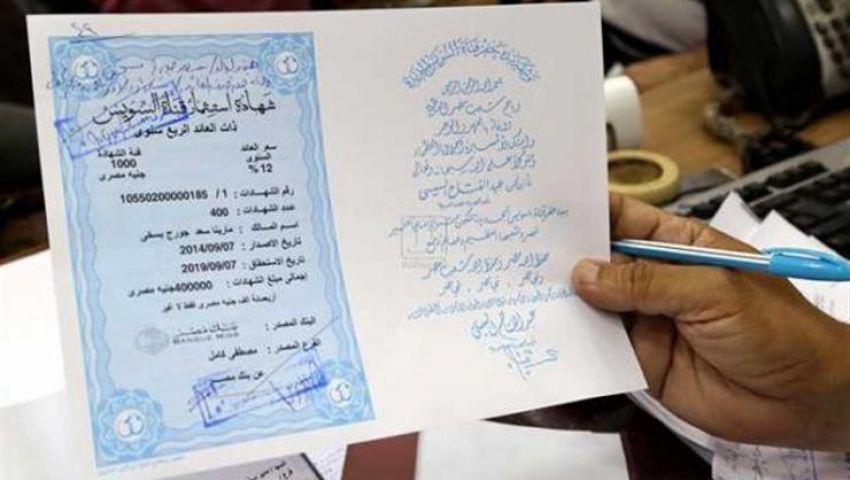 انتهاء استحقاقات آجال شهادات قناة السويس في 4 بنوك مصرية