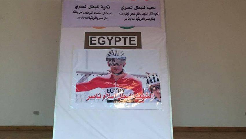 لاعب منتخب الدراجات السابق يكذِّب مسؤولي الاتحاد بشأن وفاة اسلام ناصر