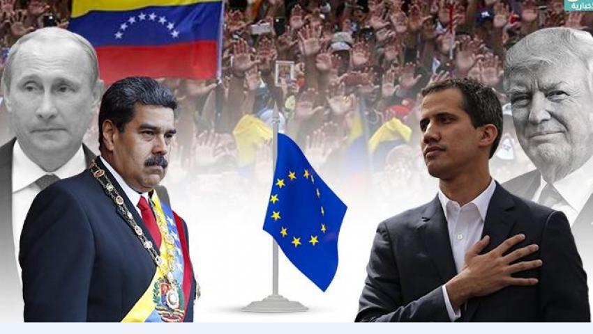اليوم انتهاء «مهلة الثمانية».. ماذا ستفعل أوروبا في «أزمة مادورو»؟