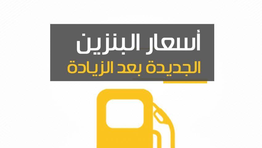 انفوجراف| أسعار البنزين الجديدة 2019