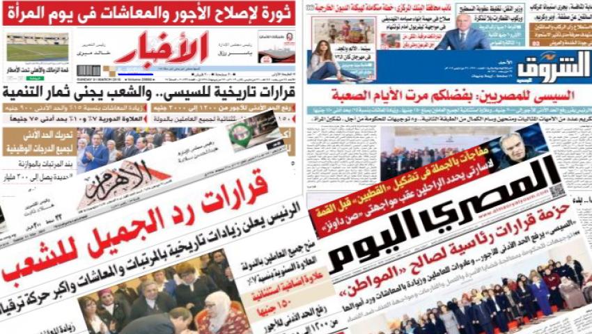 رد الجميل وجني الثمار.. صحف القاهرة تحتفل بزيادة المرتبات والمعاشات
