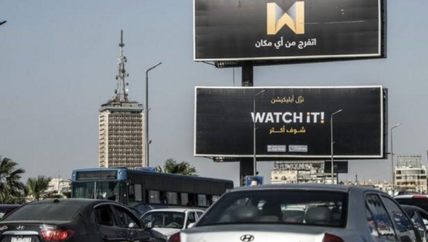 تطبيق «Watch iT».. بزنس أم حماية للحقوق الملكية؟
