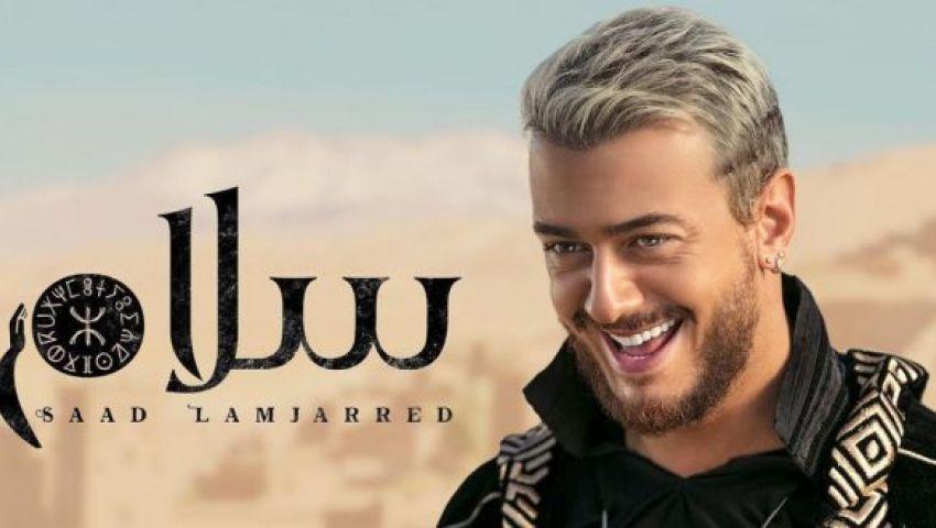 بالفيديو  سعد لمجرد يثير الجدل بأغنيته الجديدة «سلام»