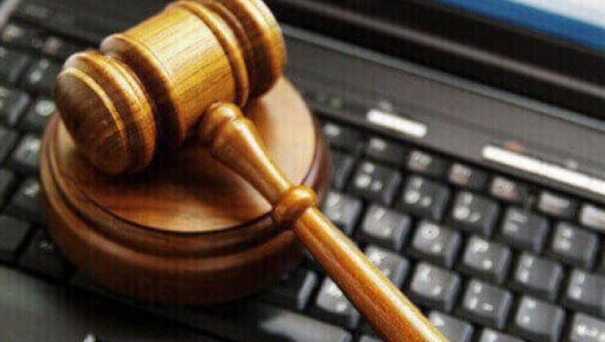 «المحاكم الإلكترونية» دراسة تلبي إيقاع العصر السريع
