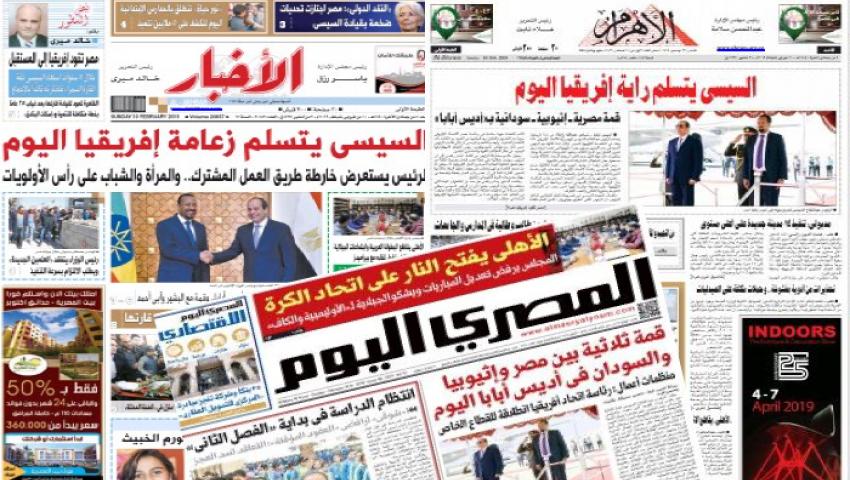 صحف القاهرة تتوحد.. مصر تقود أفريقيا