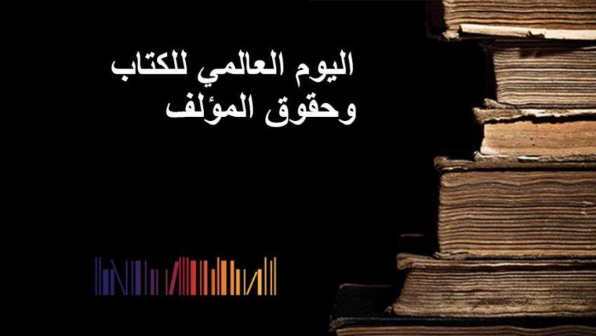 في يومه العالمي.. مثقفون: الكتاب أحد مكملات الواجهة الاجتماعية فى العالم العربى
