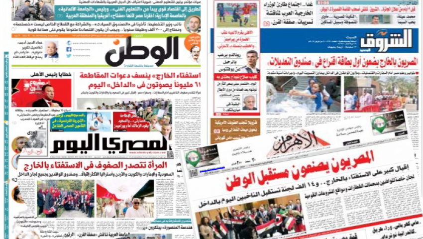 صحف القاهرة: انطلاق الاستفتاء على التعديلات الدستورية والمرأة تتصدر المشهد