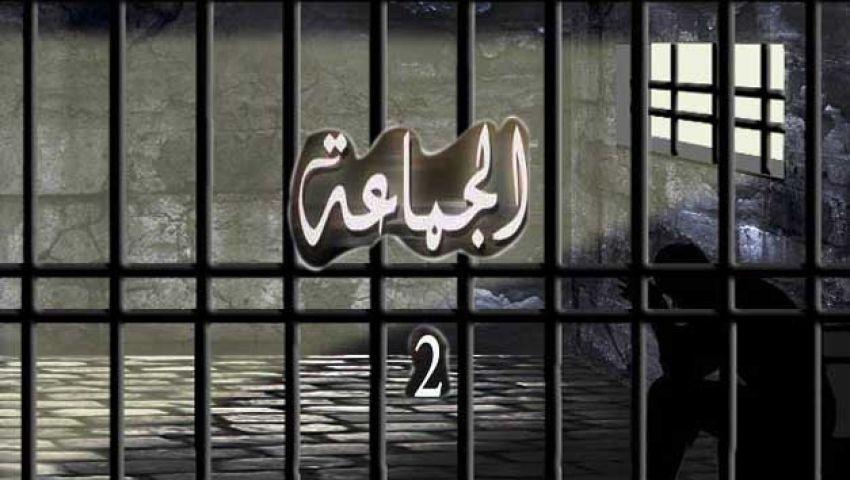 الجماعة 2يبحث عن سجن عمره100 عام