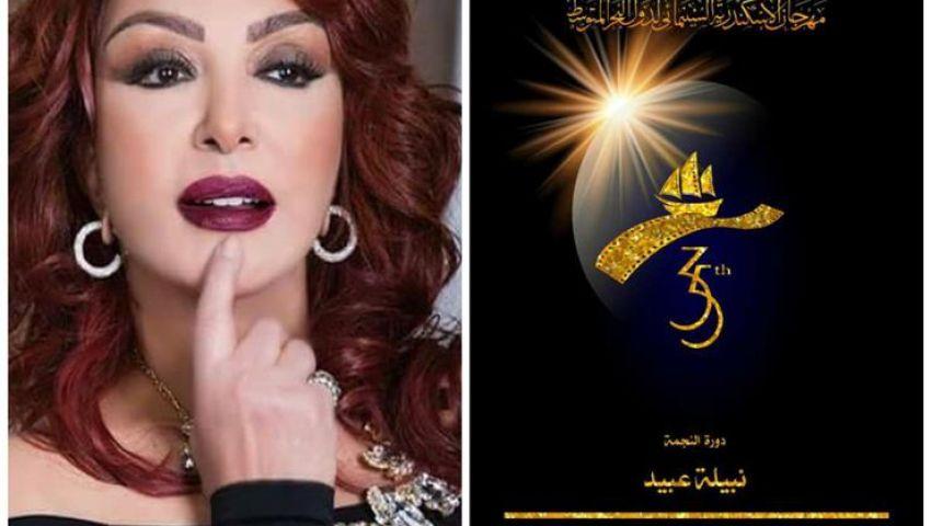الدورة تحمل اسم نبيلة عبيد.. تفاصيل مهرجان الإسكندرية السينمائي