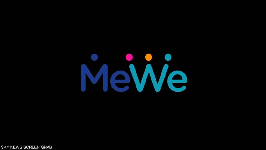يستخدمه 15 مليون.. هل يهز «MeWe» عرش فيسبوك؟