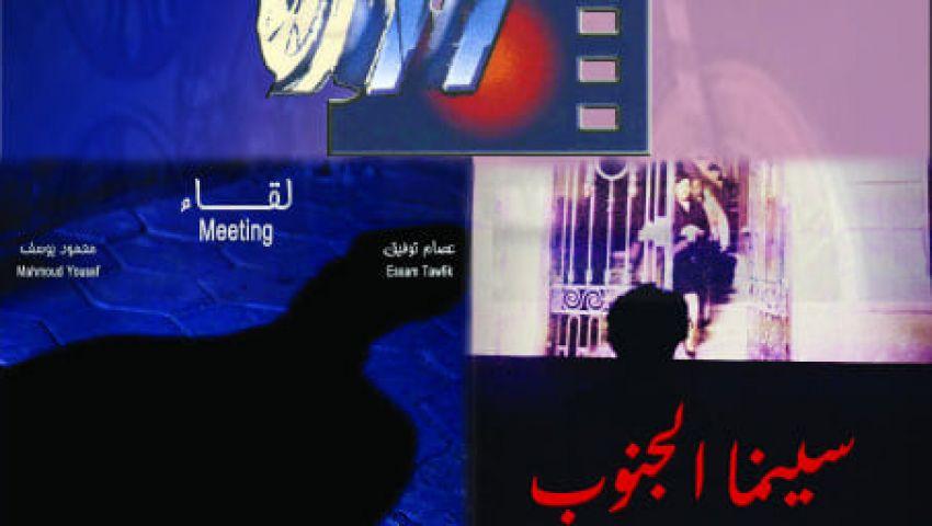 «سينما الجنوب» في ملتقى المدرسة العربية للسينما