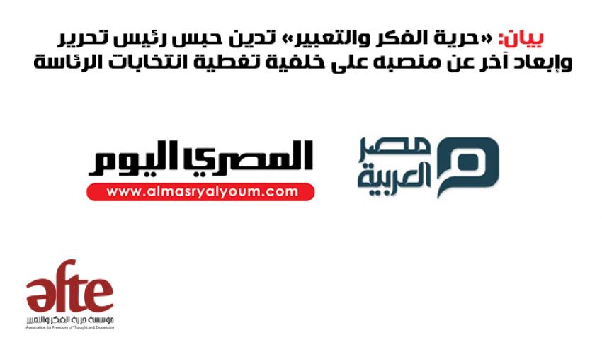 «حرية الفكر والتعبير» عن حبس عادل صبري: تطور خطير يُهدد كل العاملين بمجال الصحافة في مصر
