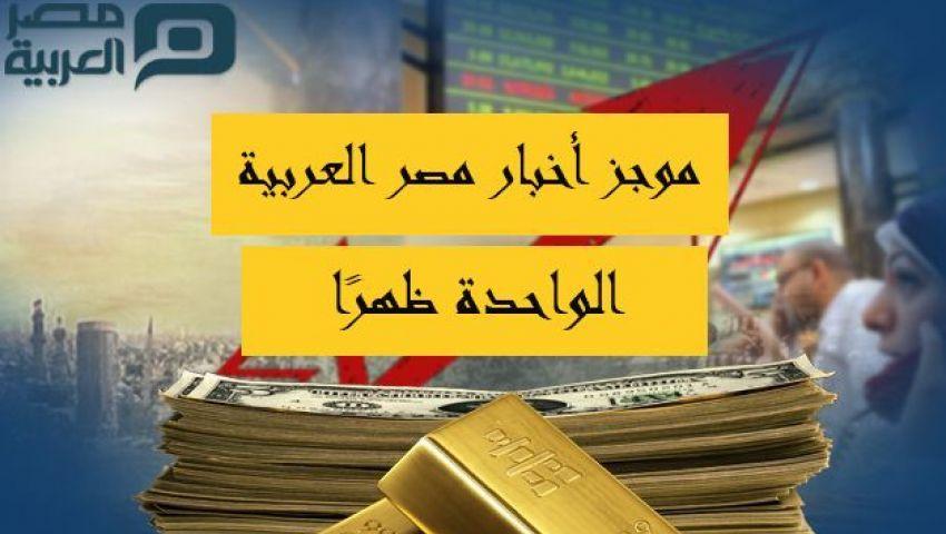 الواحدة ظهرًا | آخر أخبار مصر اليوم السبت 29- 10 -2016