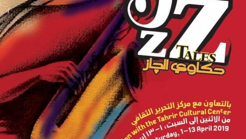 بـ 9 حفلات موسيقية مجانية.. مهرجان حكاوي الجاز يطلق نسخته الثالثة