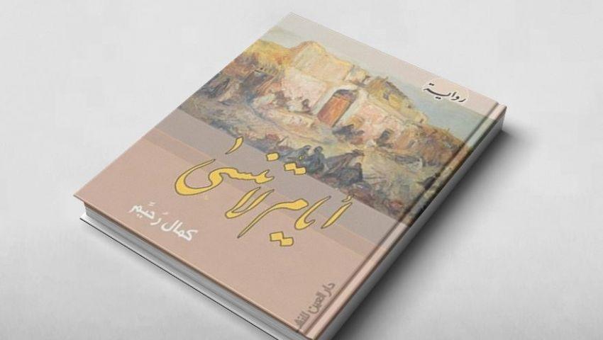 «أيام لا تُنسى».. الريف المصري يصل الشارقة للكتاب وصالون الجزائر