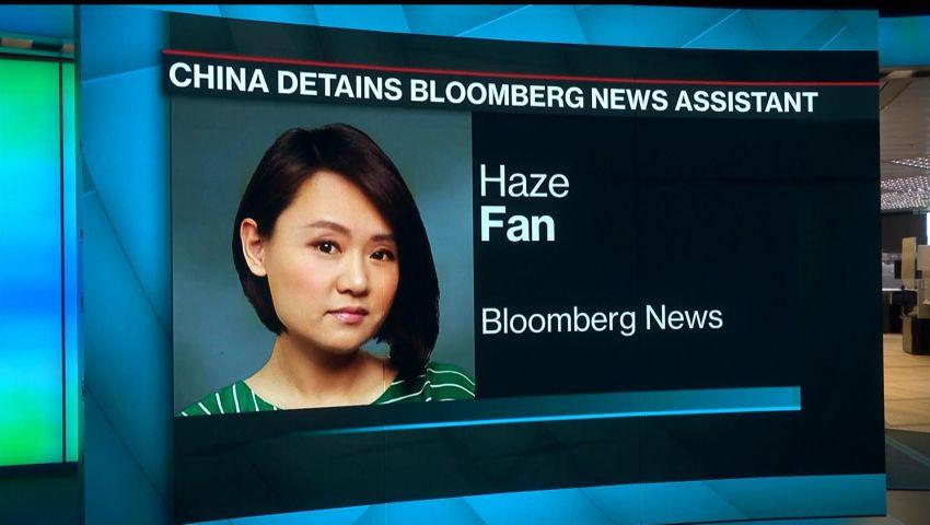 بعد اعتقال «صحفية بلومبرج ».. الصين تحذر من التدخل في شؤونها