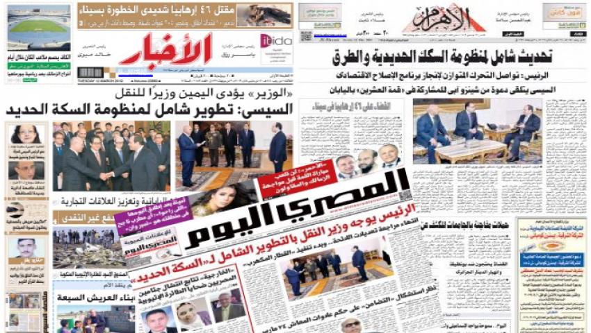 «تطوير شامل في السكك الحديدية».. عنوان موحد في صحف القاهرة