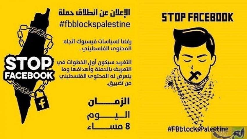 بعد اغتصاب الأرض.. إسرائيل تحارب الفلسطينيين في الفضاء الإليكتروني