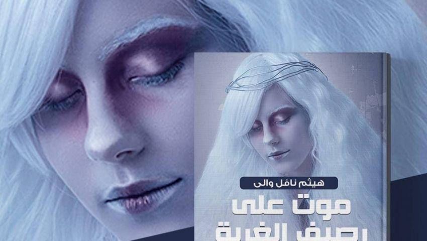 «موت على رصيف الغربة».. قصص من رحم معاناة المغتربين