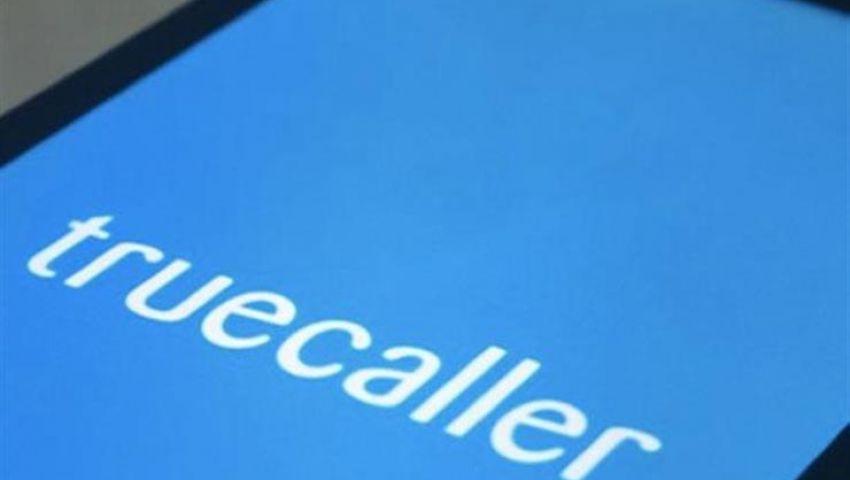 «Truecaller» يتخطى 500 مليون مستخدم لهواتف الأندرويد