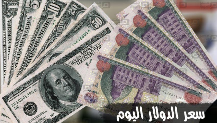 سعر الدولار اليوم في البنوك الأربعاء 1– 8 - 2018