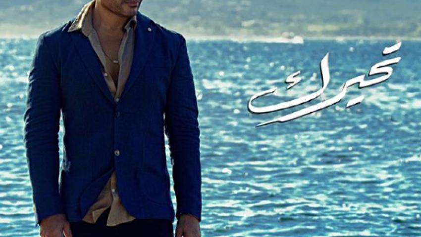 عمرو دياب يستعد لطرح رابع أغاني ألبومه «تحيرك»
