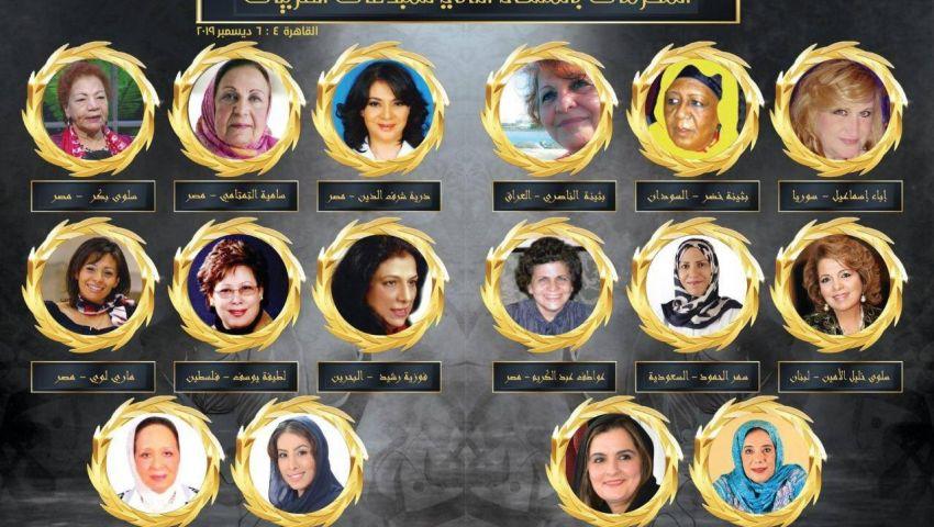 القاهرة تحتضن ملتقى المبدعات العربيات.. ويكرم 16 شخصية نسائية