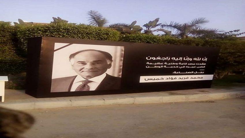 صور| شخصيات عامة وكبار رجال الدولة في عزاء محمد فريد خميس | مصر العربية