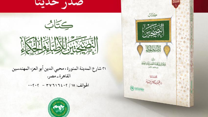 المخطوطات العربية  يصدر كتاب النصيحتين للأطباء والحكماء للبغدادي