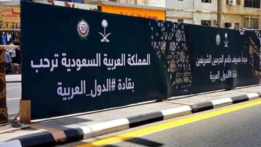 بدء وصول الوفود الرسمية المشاركة في قمم مكة