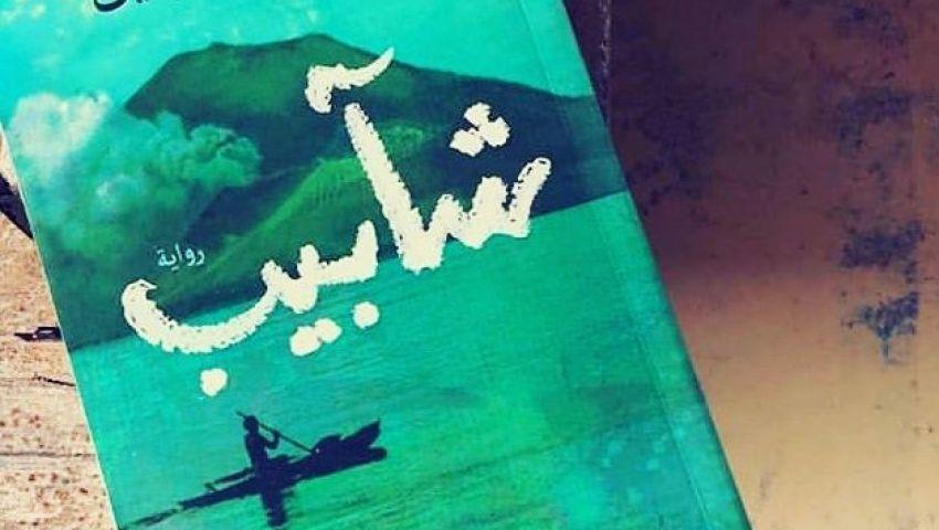 «شآبيب».. رواية لـ أحمد خالد توفيق تنبأت بحادث نيوزلندا الإرهابي
