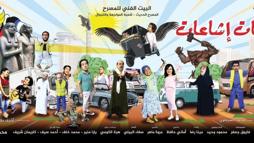 لمدة عشر أيام.. «إشاعات إشاعات» عرض جديد  بمركز سعد زغلول