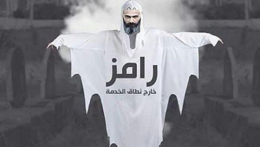 «رامز خارج نطاق الخدمة».. 3 بوسترات مزيفة ومقالب مجهولة ينتظرها المصريون