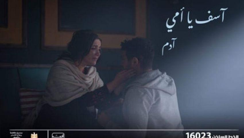 «فيلم × أغنية».. «آسف يا أمي» تحارب الإدمان وتحتفي بست الحبايب