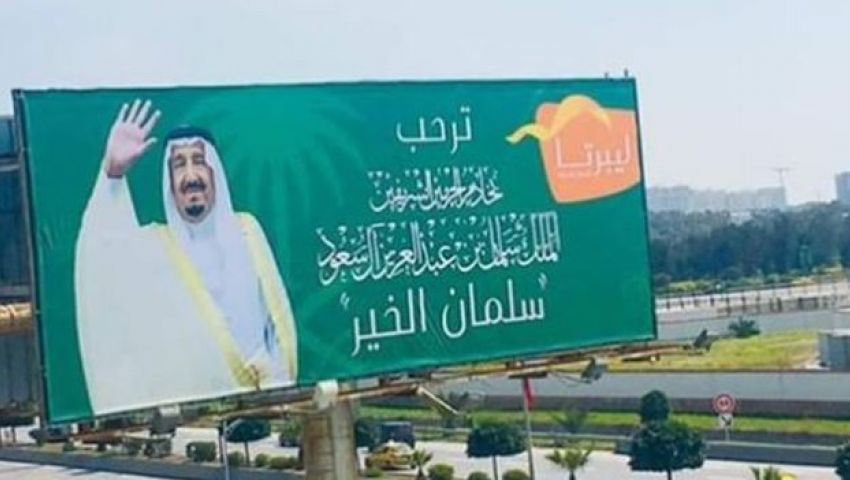 اعتبروها «إهانة» وتنكر للثورة.. لافتات ترحيب بالملك سلمان تثير الجدل في تونس