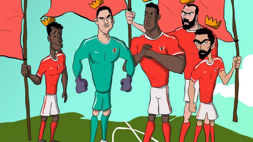 كاريكاتير : الأهلي بطل افريقيا للمرة التاسعة في تاريخه