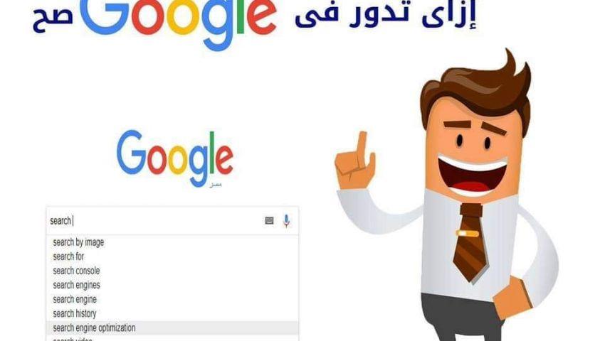 9 أسرار تسهل عليك عملية البحث في جوجل