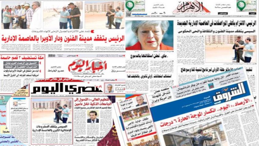 صحف القاهرة: السيسي يتفقد مشروعات قومية.. واستقالة تيريزا ماي