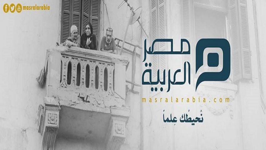 رسالة من محرري موقع «مصر العربية»
