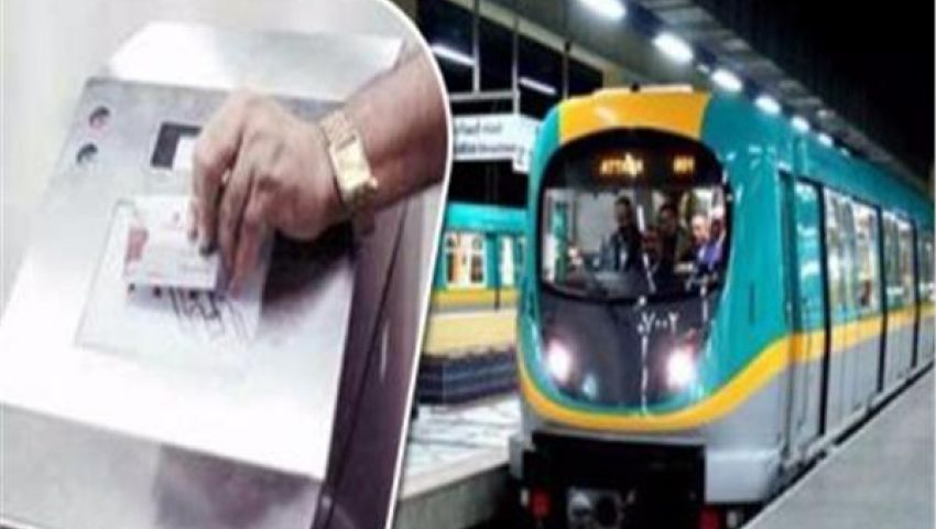 خطوات الحصول  على تذكرة مترو الأنفاق من ماكينات VTM