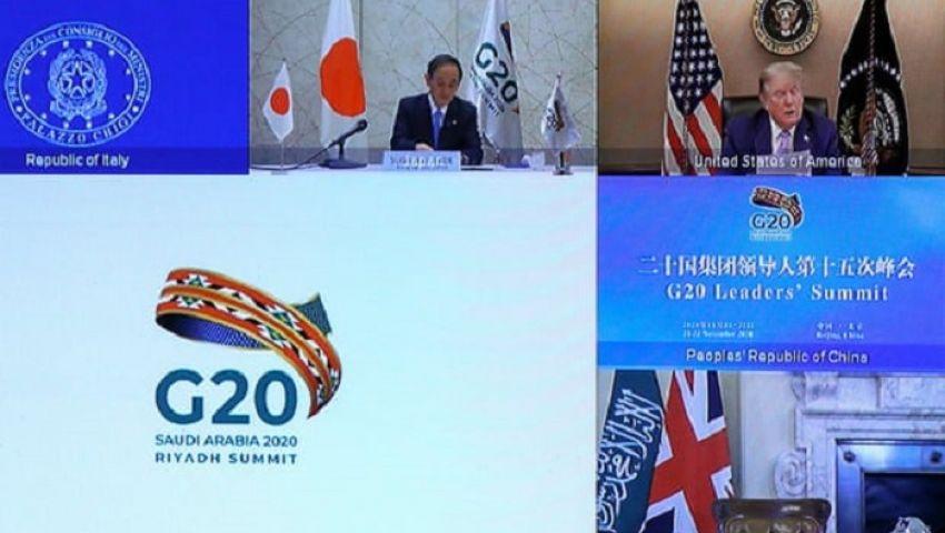 كورونا وخطاب ترامب وحقوق الإنسان.. ثلاثي يسيطر على افتتاح قمة العشرين