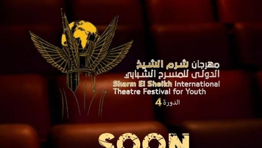 «شرم الشيخ للمسرح الشبابي» يكشف تفاصيل دورته الرابعة.. 26 مارس