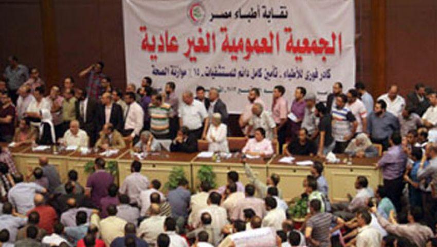 انطلاق الجمعية العمومية الأطباء بعد اكتمال النصاب القانوني
