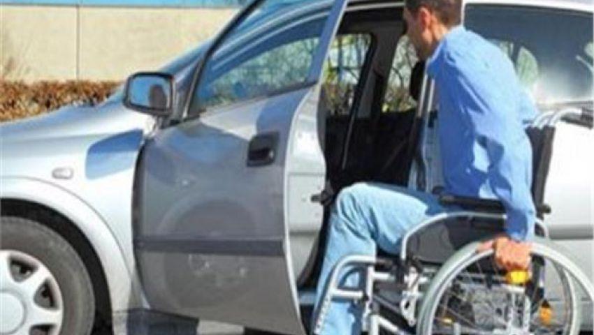 9 شروط للحصول على سيارة ذوى الإعاقة معفاة جمركيا